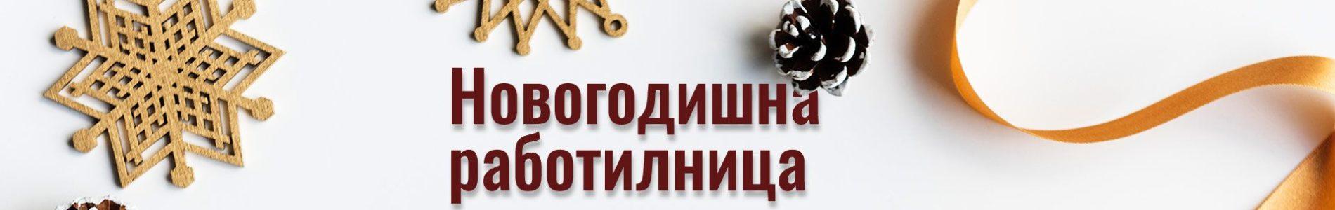 novagodina2019